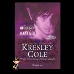 พลังรักหมาป่าชุดชีวิตอันเป็นนิรันดร์4 Wicked Deeds on a Winter's Night Immortals After DarkSeries , เครสลีย์ โคล ,Kresley Cole , จิตอุษา