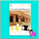 ตำนานรักบัลลังก์ไอยคุปต์ (มือสอง) (สภาพ80-90%) อรพรรณ กรีนมายด์ บุ๊คส์ Green Mind Publishing