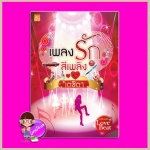 เพลงรักสีเพลิง ชุด Love Beat เตชิตา ซูการ์บีท Sugar Beat ในเครือ สถาพรบุ๊คส์