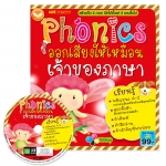 Phonics ออกเสียงให้เหมือนเจ้าของภาษา + VCD