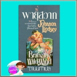 พายุสวาท พิมพ์ 1 Brave the Wild Wind (Wyoming #1) โจฮันนา ลินด์ซีย์(Johanna Lindsey) ดานนท์ ฟองน้ำ38