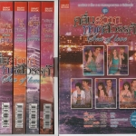 Boxset ชุด คลื่นสวาทหาดสวรรค์ Sea of Love 5 เล่ม : คลื่นพิศวาท พายุเสน่หา ไฟรักชโลมใจ คลื่นสวาททาสรัก พรหมจารีสีเพลิง ZAZA ลิจัน กระต่ายหมายจันทร์ ลภาภัทร วนิชญา Smartbook สมาร์ทบุ๊ค ในเครือสนุกอ่าน