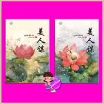 บุปผาสีชาด ภาคสอง (สองเล่มจบ) 美人谋 ปิงหลันซา (冰蓝纱) แจ่มใส มากกว่ารัก