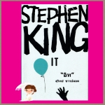 อิท 1-2 IT สตีเฟน คิง (Stephen King) สุวิทย์ ขาวปลอด วรรณวิภา