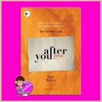 อาฟเตอร์ ยู After You โจโจ้ มอยส์ (Jojo Moyes) วิลาส วศินสังวร เอิร์นเนส พับลิชชิ่ง Earnest Publishing สำเนา