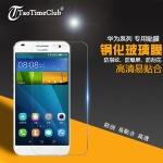 ฟิล์มกระจก Huawei G7 Plus- ฟิล์มนิรภัย ไม่เต็มจอ (พรีออเดอร์)