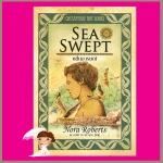 คลื่นอารมณ์ Sea Swept,Chesapeake Bay Serries นอร่า โรเบร์ตส์( Nora Roberts) เสาวณีย์ Pearl,Duchess