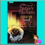 กุหลาบย้อมสี Rage of Angels ซิดนีย์ เชลดอน(Sidney Sheldon) ธิติมา แพรวสำนักพิมพ์ในเครืออมรินทร์