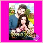 ทาสรักเมียยอดเสน่หา อัยย์ญาดา ไลต์ ออฟ เลิฟ Light of Love Books