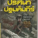 ปริศนาปฐมคัมภีร์ The Genesis Secret ทอม น็อกซ์ ( Tom Knox )ไพบูลย์ สุทธิ นานมีบุ๊คส์ NANMEEBOOKS