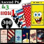 Huawei Ascend P6-Cartoonl Stikker Film Case#1 [Pre-Order]