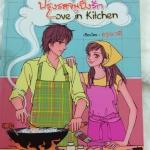 ปรุงรสจนปิ๊งรัก Love in Kitchen
