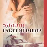 รสสวาทเจ้าสาวป้ายแดง อักษรสีทอง (อังกฤษ) โรแมนติค พับลิชชิ่ง Romantic Publishing << สินค้าเปิดสั่งจอง (Pre-Order) ขอความร่วมมือ งดสั่งสินค้านี้ร่วมกับรายการอื่น >> หนังสือออก 25-28 พ.ค. 60