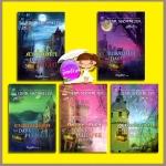 ชุด นักรบเทพปิศาจ 5 เล่ม ดวงใจของปิศาจ จุมพิตของปิศาจ นางฟ้าของปิศาจ ปิศาจกระซิบรัก ทูตสวรรค์ของปิศาจ Lords of the Underworld 1-5 จีน่า โชวอลเตอร์(Gena Showalter) กัญชลิกา แก้วกานต์