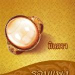 มินตรา (มือสอง) รอมแพง แฮปปี้บานาน่า Happy Banana