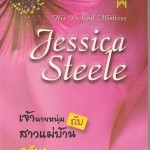 เจ้านายหนุ่มกับสาวแม่บ้าน His Pretend Mistress เจสสิก้า สตีล ( Jessica Steele) อธีนา สมใจ บุ๊คส์