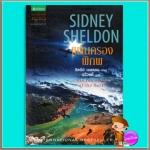 แผนครองพิภพ Are You Afraid of the Dark? ซิดนีย์ เชลดอน(Sidney Sheldon) ฉวีวงศ์ แพรวสำนักพิมพ์ในเครืออมรินทร์