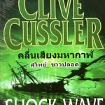 คลื่นเสียงมหากาฬ Shock Wave ไคล้ฟ์ คัสสเลอร์(Clive Cussler) สุวิทย์ ขาวปลอด วรรณวิภา