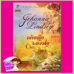 เจ้าหญิงในดวงใจ ชุดคาร์ดิเนีย1 Onece a Princess (Cardinia's Royal Family #1) โจฮันนา ลินด์ซีย์(Johanna Lindsey) พิชญา แก้วกานต์