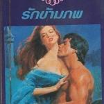 รักข้ามภพ พิมพ์ 1 Forever His เชลลี่ แธคเกอร์ (Shelly Thacker) สีตา แก้วกานต์