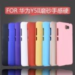 เคสมือถือ Huawei Y5IIเคสแข็งสี [Pre-Order]