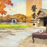 ยอดหญิงหมอเทวดา เล่ม 5 ( 7 เล่มจบ ) 醫香 อวี่จิ่วฮวา (雨久花) เม่นน้อย แจ่มใส มากกว่ารัก