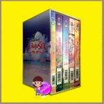 Box Set ชุด หัวใจอุ่นรัก 5 เล่ม(สภาพ85-95%) : โซ่พิศวาส บ่วงรักเล่ห์ซาตาน เพลิงรักสีรุ้ง จอมใจพญามาร หวานใจเจ้าเสน่ห์ โรสิตา ดอกหญ้า DOKYA