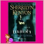 ทาสหัวใจ ชุดพรานราตรี1 Fantasy Lover A Dark-Hunter Novel 1 เชอริลีน เคนยอน (Sherrilyn Kenyon) จิตอุษา แก้วกานต์