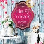เพื่อนรักวิวาห์ลวง นางฟ้าสีเทา เขียนฝัน ในเครือ ไลต์ ออฟ เลิฟ Light of Love Books << สินค้าเปิดสั่งจอง (Pre-Order) ขอความร่วมมือ งดสั่งสินค้านี้ร่วมกับรายการอื่น >> หนังสือออก 1-7 ก.ค. 60