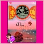 สามีขัดดอก baiboau ซูการ์บีท Sugar Beat ในเครือ สถาพรบุ๊ค