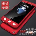 เคส Vivo Y51- เคสประกบ 360องศา [Pre-Order]