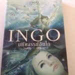 Ingo (มหัศจรรย์อินโก)