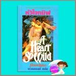 หัวใจทมิฬ A Heart So Wild: Straton Family1 โจฮันนา ลินด์ซีย์(Johanna Lindsey) นวลอนงค์ ฟองน้ำ