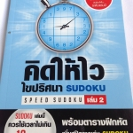 คิดให้ไว ไขปริศนา Sudoku เล่ม 2 (หนังสือมือหนึ่ง)