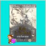 มายาในสายลม Magic in the Wind (Drake Sisters #1) คริสติน ฟีแฮน (Christine Feehan) นารีรัตน์ เพิร์ล พับลิชชิ่ง