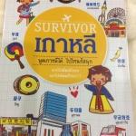 Survivor เกาหลี 4สี