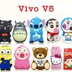 เคส Vivo V5, V5s, V5Lite - เคสซิลิโคนตัวการ์ตูน [Pre-Order]