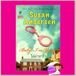 ไล่ล่าหารัก Baby I'm Yours ชุด Baby 1 ซูซาน แอนเดอร์เซ่น(Susan Andersen) อารีแอล แก้วกานต์