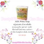 สบู่ AHA White Soap
