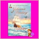 จอมใจกัปตัน ชุด มาลอรี่ 3 Gentle Rogue (Malory-Anderson Family, #3) โจฮันนา ลินด์ซีย์(Johanna Lindsey) พิชญา แก้วกานต์