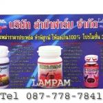 ชุดเลี้ยงพม่าราคาประหยัด 399 บาท