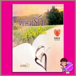 ทัณฑ์รักหัวใจเถื่อน มาหยา ทัช พับลิชชิ่ง TOUCH PUBLISHING