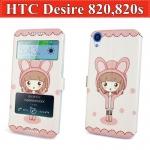 HTC Desire 820,820s - Cartoon diary case#3[Pre-Order]