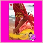 พักร้อนซ่อนกลรัก KATEZILLA ซูการ์บีท Sugar Beat ในเครือ สถาพรบุ๊คส์
