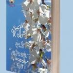 หัวใจอุ่นรักในวันหนาว (ปกใหม่) ญดา ทำมือ << สินค้าเปิดสั่งจอง (Pre-Order) ขอความร่วมมือ งดสั่งสินค้านี้ร่วมกับรายการอื่น >> หนังสือออก 8-15 มิ.ย. 60
