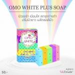 **พร้อมส่ง**OMO White Soap Mix Color สบู่โอโม่ไวท สบู่ 5 สี ฟอกผิวขาว