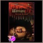 พลิกแผนฆ่า Serial Killer ศพที่10 ชุด สิบศพ ปองวุฒิ Sofa Publishing
