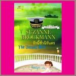 รักนี้ชั่วนิรันดร ชุด Troubleshooters 1 The Unsung Hero ซูซานน์ บรอคแมนน์(Suzanne Brockmann) พิชญา เกรซ Grace