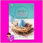 ผู้หญิงขายไข่ ชลันตี พิมพ์คำ Pimkham ในเครือ สถาพรบุ๊คส์ << สินค้าเปิดสั่งจอง (Pre-Order) ขอความร่วมมือ งดสั่งสินค้านี้ร่วมกับรายการอื่น >> หนังสือออก ปลาย มิ.ย. 60