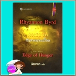 คมสวาทสัญชาตญาณเถื่อน Edge of Hunger 1 Primal Instinct เรียนนอน เบิร์ด(Rhyannon Byrd) นีลนารา สมใจบุ๊ค